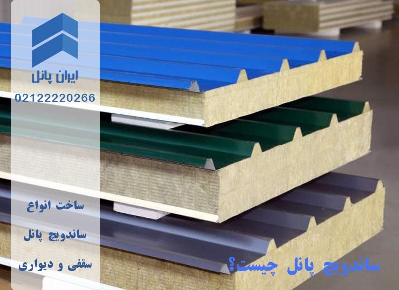 بهترین پوشش ایران پانل
