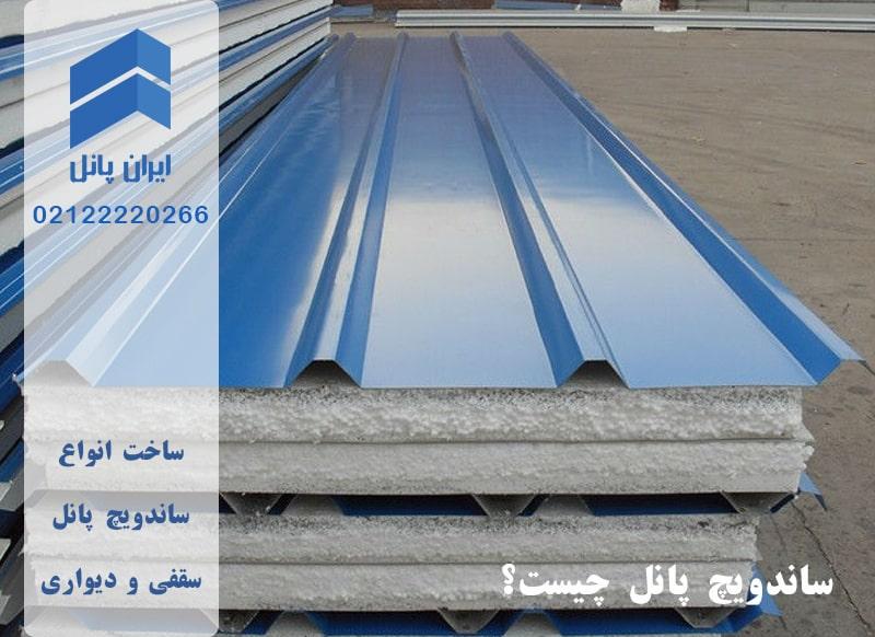مشخصات ظاهری محصولات ایران پانل