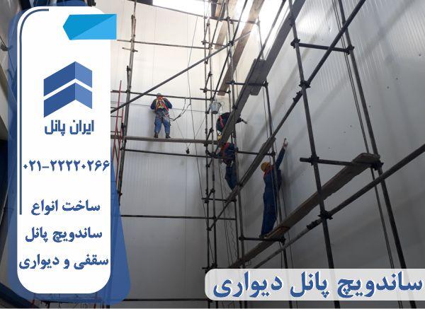 ساندویچ پانل دیواری سوله - ایران پانل