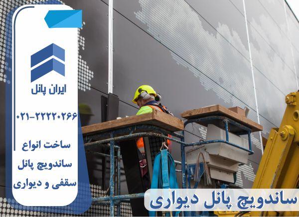 ایران پانل - مراحل نصب ساندویچ پانل دیواری