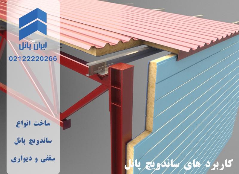 کاربرد ساندویچ پانل در معماری نمای ساختمان