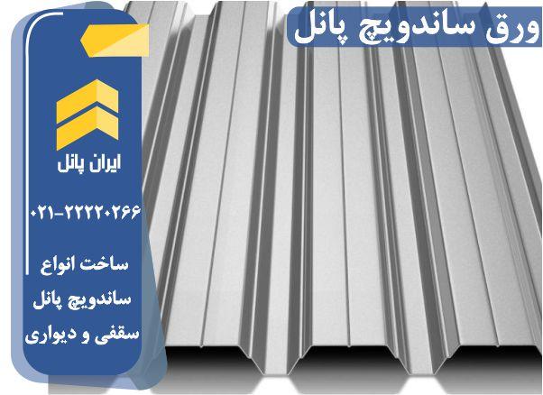 انواع ورق ساندویچ پانل آلومینیوم -ایران پانل