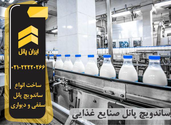 عایق ساندویچ پانل - ایران پانل