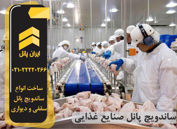 صنایع غذایی - ساندویچ پانل - ایران پانل