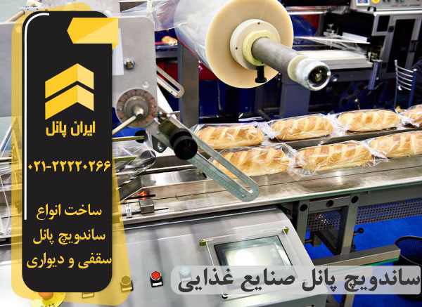 صنایع غذایی - خط تولید - ایران پانل
