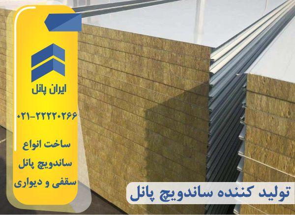 قیمت ساندویچ پانل تولیدی - ایران پانل